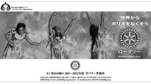 広告 和歌山・南大阪